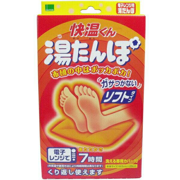 【3個セット】快温くん 湯たんぽ 電子レンジ用 ソフトタイプ ×3個セット 【正規品】