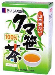 山本漢方クマ笹茶100%5g×20袋【正規品】