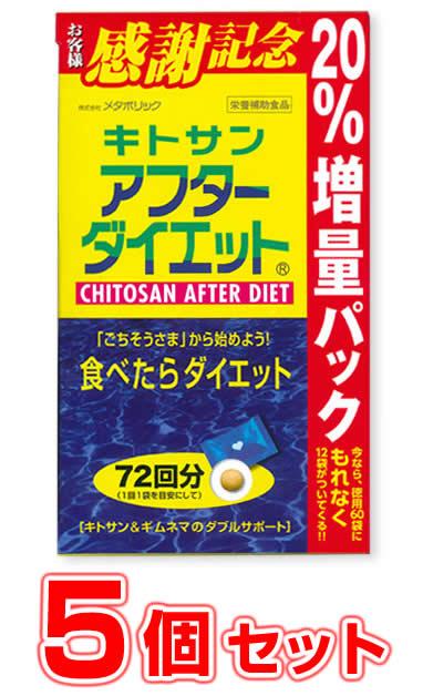 【送料・代引き手数料無料】キトサン アフターダイエット 72袋入 ×5個セット 【正規品】