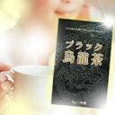 ブラック烏龍茶 2g×30袋 アウトレット 【正規品】