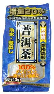 プーアル茶60包【正規品】【半額以下】
