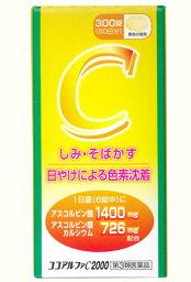 【第3類医薬品】【2個セット】ココアルファC2000 300錠×2個セット 【正規品】 アスコルビンサン