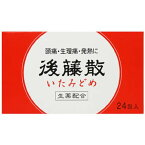 ○【 定形外・送料350円 】 【第(2)類医薬品】 後藤散 24包 【正規品】