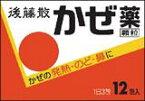 【第(2)類医薬品】 ○【 定形外・送料350円 】 後藤散かぜ薬顆粒 12包 【正規品】