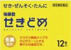【第(2)類医薬品】 後藤散せきどめ 12包 【正規品】