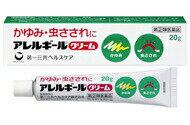 【第(2)類医薬品】【3個セット】 アレルギールクリーム 20g×3個セット 【正規品】