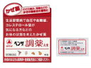 【第2類医薬品】 ベンザ調薬A末 10包  【正規品】