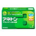 【第(2)類医薬品】 アネトン アルメディ鼻炎錠 90錠 【正規品】