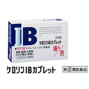 【第(2)類医薬品】 ケロリンIBカプレット 16錠 【正規品】