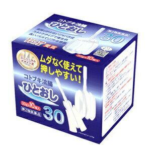 【第2類医薬品】 コトブキ浣腸ひとおし 30g×10個 【正規品】