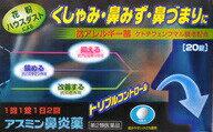 アスミン鼻炎薬20錠【第2類医薬品】【正規品】