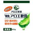 【第3類医薬品】 間宮 アロエ軟膏 90g 【正規品】