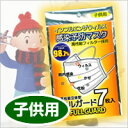 【即納!!】インフルエンザウイルス不活性率98.7%!!★証明済み!!【子供用】花粉・ウイルス対策...