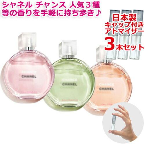 美容・コスメ・香水, 香水・フレグランス  3 CHANEL EDT EDT EDT 1.5ml