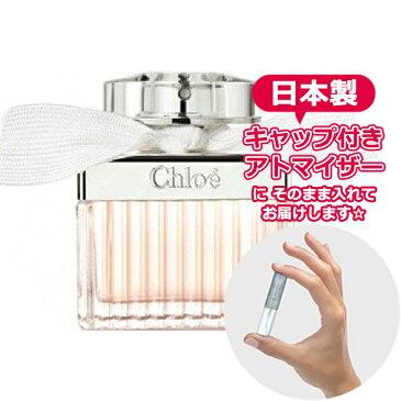 【メール便 送料無料】クロエ オードトワレ 1.0mL [Chloe]★ お試し ブランド 香水 アトマイザー 選べる ミニ サンプル