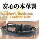 ビジネスベルト ビジネスシーンに対応する基本のベルトです。紳士用ベルト...