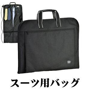 43349c54315dad スーツ用バッグ ハンガーケース ガーメントバッグ ガーメントケース スーツ入れメンズ 紳士用 旅行かばん