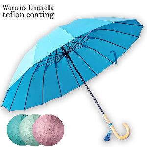 レディース16本傘 レディース雨傘 55センチ GOODデザイン 女性用 婦人用 長傘 雨傘 おしゃれ 通勤通学 撥水性 プレゼント ギフト 贈り物 誕生日 クリスマス ギフト プレゼント 贈り物