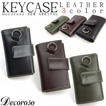 【Decoroso デコローゾ】メンズ三つ折りキーケース 札入れ 小銭入れ 鍵カバー 収納ケース革レザー10P03Dec16
