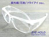【定形外郵便発送】超軽量UVカットレンズで花粉と紫外線をガード。ドライアイ予防に。フレームカバーで花粉や埃の進入をシャットオフ。花粉対策メガネ アイケアグラス 眼鏡 めがねゴーグル【花粉症は花粉が原因】10P03Dec16