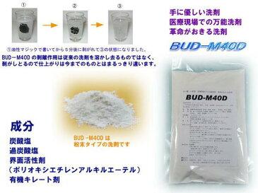 多目的洗剤 何でもOK♪驚くほど 汚れが 落ちます【1kg】BUD-M40D 手に優しい洗剤 万能洗剤 革命がおきる洗剤 送料無料