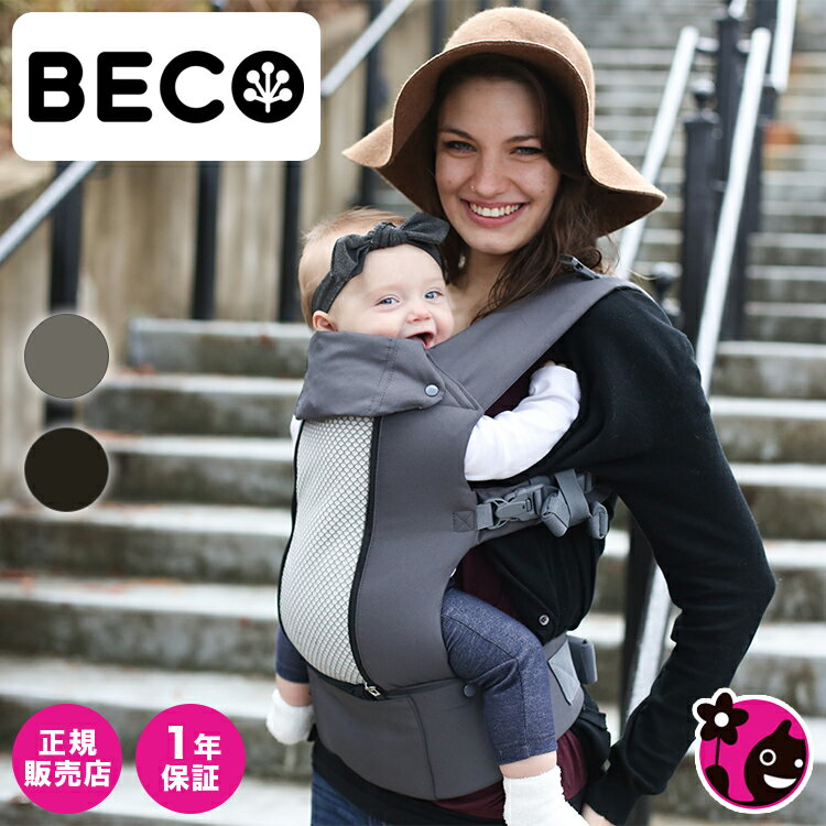 BECO(ベコ)『ベコ8(beco1801)』