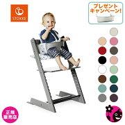 ストッケ/トリップ/トラップ/ベビーチェア/ハイチェア/子供用椅子/Stokke