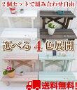 【フラワースタンド2段450型2個セット】 フラワースタンド 木製 スタンド 送料無料 選べる4色 ガーデニング ベランダ 玄関 お部屋にも ロゴマークの有無を選んでね