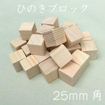 【ひのきブロック25mm角 1キロ】ブロック サイコロ エコ加湿器 キューブ アロマ 工作 使い方いろいろ ひのき