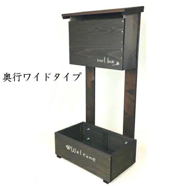 富田木工所『プランター付きポストDBL(06_01_db_l)』
