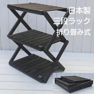 【折り畳み式ラック 3段】日本製  国産 キャンプ・BBQで便利に仕分け収納! キャンプ道具をスッキリ整頓!