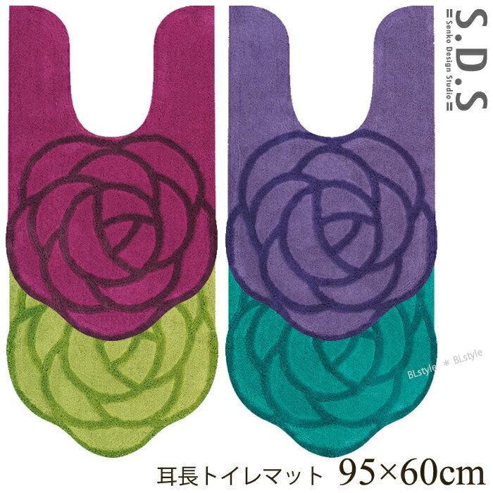 トイレマット(95×60cm):【SDS】ローズ 耳長トイレマット95{60}×60cm(グリーン/ピーコックブルー/パープル/バイオレット)
