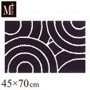 【M+HOME】ブロンクス インテリアマット 45×70cm ブラウン...