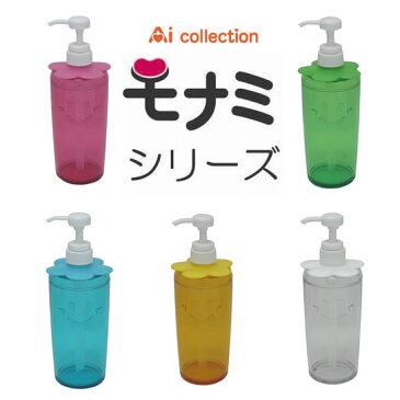 【Ai Collection】モナミ ディンプリン ボトル(ホワイト/ピンク/グリーン/ブルー/イエロー)(アイコレクション/洗面小物/詰め替え/キッズ/ソープボトル)【05P03Dec16】