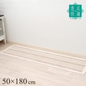 【素足快適】ケナフリップル キッチンマット 50×180cm
