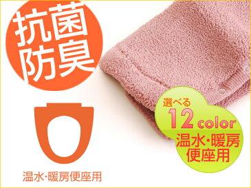 洗浄便座用シートカバー(トイレ/便座カバー/サニタリー/便座/節電)【05P03Dec16】