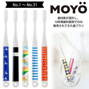 【MOYO(もよう)】ハブラシ (No.1〜No.31)(歯ブラシ/はぶらし/歯医者/歯科医/…