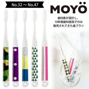 【MOYO(もよう)】ハブラシ (No.32〜No.47)(歯ブラシ/はぶらし/歯医者/歯科医…