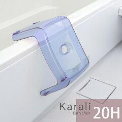 カラリ お風呂椅子へのリンク