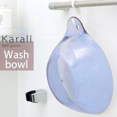 カラリ 洗面器ブルーへのリンク