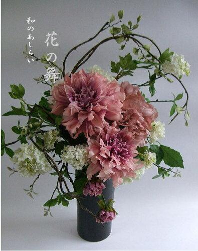 和の花あしらい 和の贈り物・和花・ダリア・シャ...
