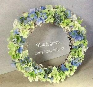 永遠にきれいなリースですブルー・グリーンのグラデーシヨンリース【あじさいのリース】造花・C...