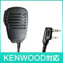 【送料無料】KENWOODケンウッドトランシーバー用スピーカーマイクロホンK006