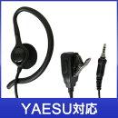 【送料無料】YAESUヤエストランシーバー用耳掛け型イヤホンマイク1ピン用防水タイプW005