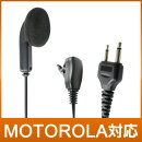 【送料無料】MOTOROLAモトローラトランシーバー用イヤホンマイクI007