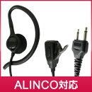 【送料無料】ALINCOアルインコトランシーバー用耳掛け型イヤホンマイクI004