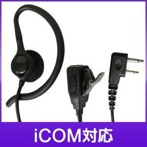 【ネコポス送料無料】iCOM アイコム トランシーバー用 耳掛け型イヤホンマイク I010【HM-177L互換品】