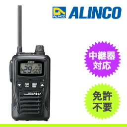 【送料無料】ALINCO アルインコ 47ch 中継対応 防沫型 特定小電力トランシーバー DJ-PB27