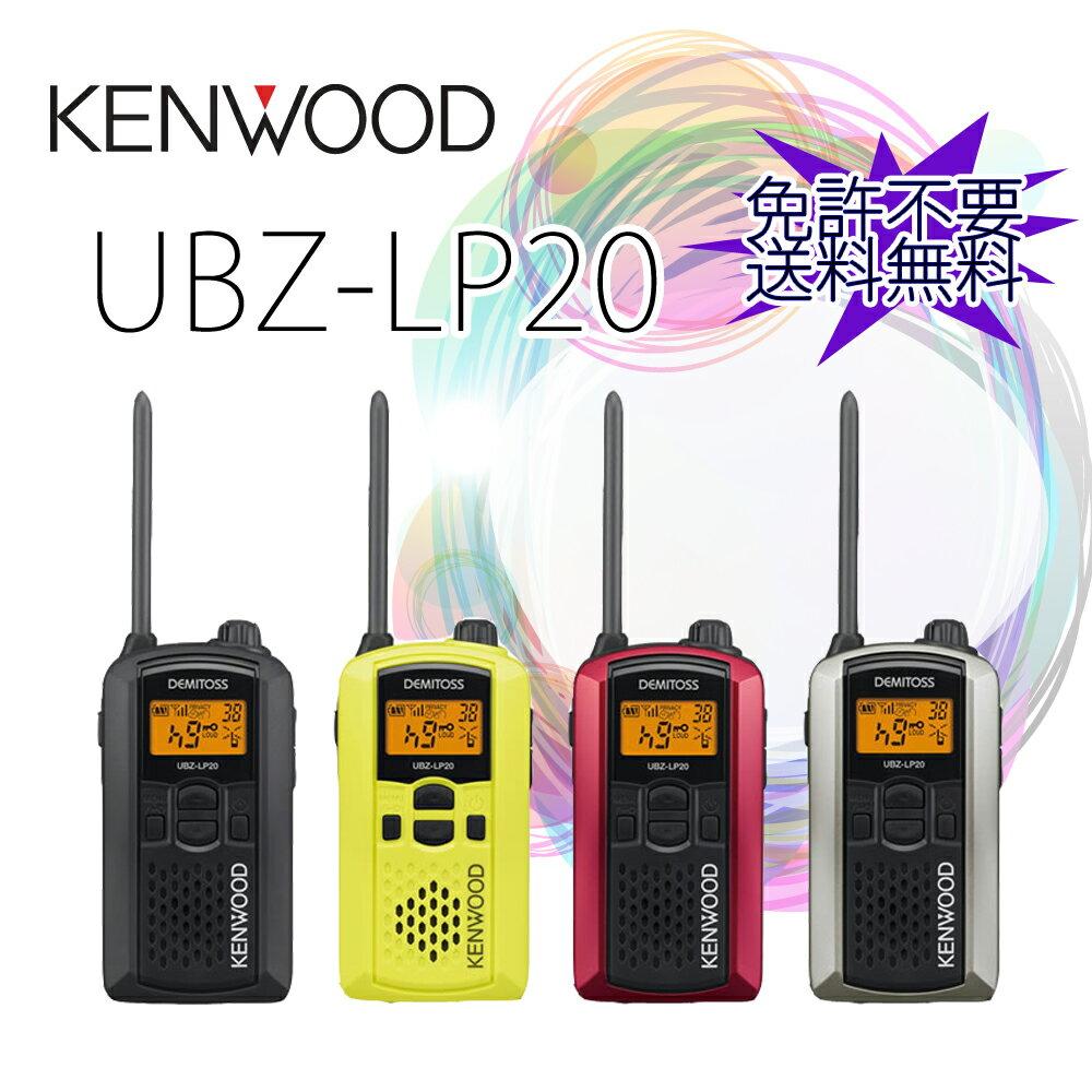 【送料無料!】KENWOOD ケンウッド 特定小電力トランシーバー デミトス UBZ-LP20