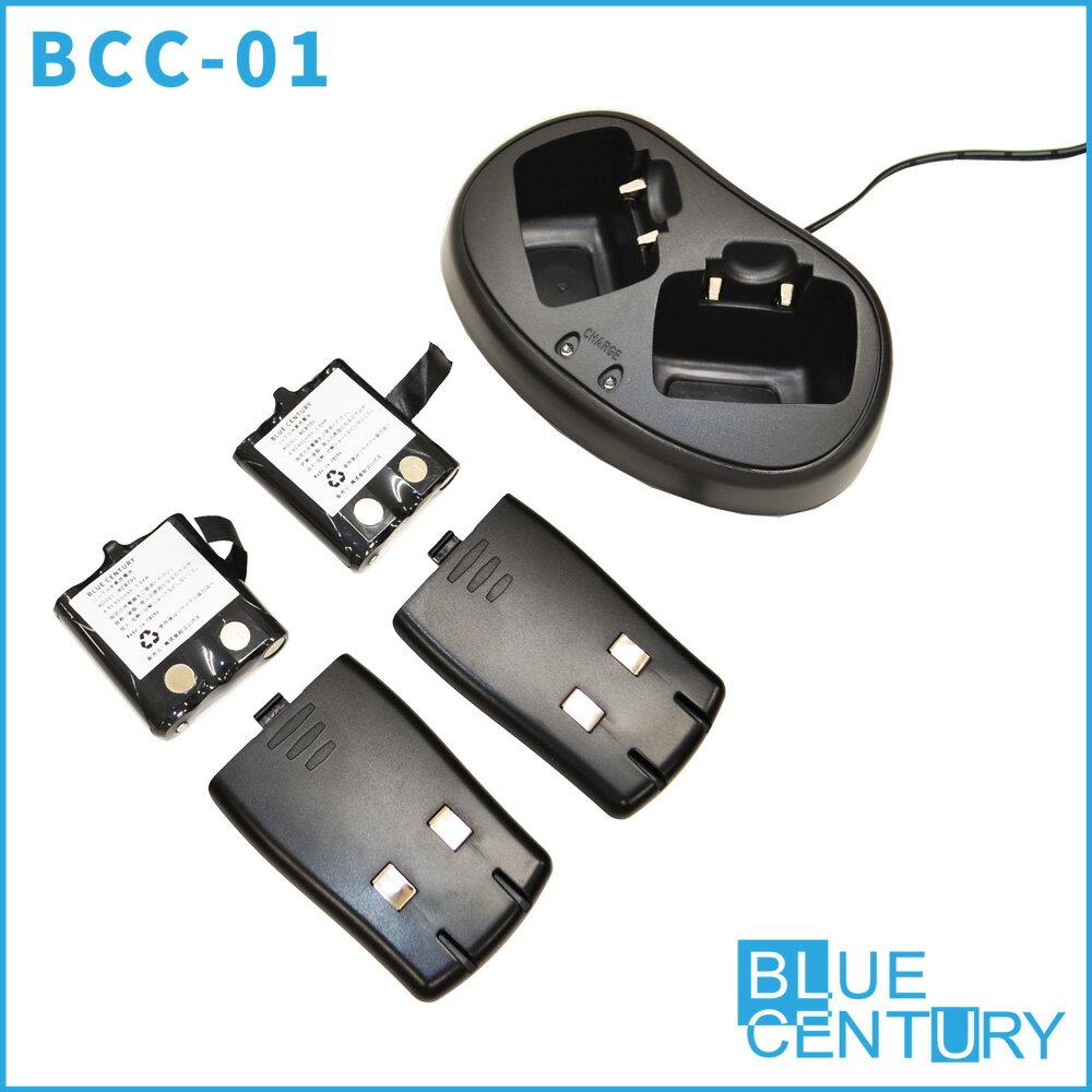 BC-20 用チャージャー 2本同時充電可能 充電器 + 充電池 セット オフィシャル商品【BCC-01】
